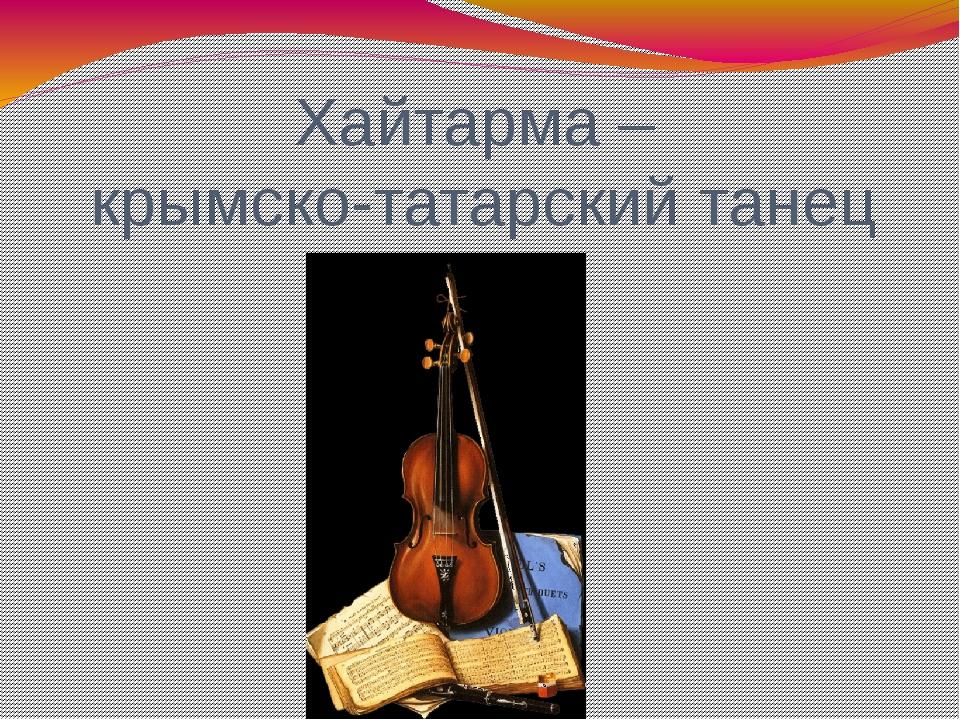 Хайтарма – крымско-татарский танец