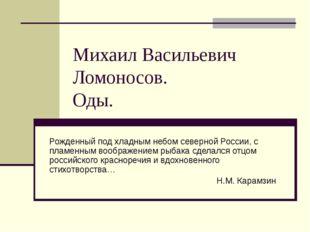 Михаил Васильевич Ломоносов. Оды. Рожденный под хладным небом северной России