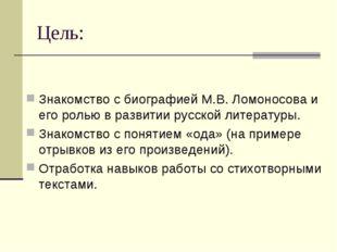 Цель: Знакомство с биографией М.В. Ломоносова и его ролью в развитии русской