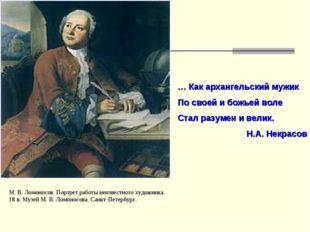 М. В. Ломоносов. Портрет работы неизвестного художника. 18 в. Музей М. В. Лом
