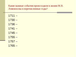 Какие важные события происходили в жизни М.В. Ломоносова в перечисленные годы