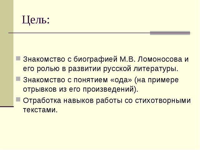 Цель: Знакомство с биографией М.В. Ломоносова и его ролью в развитии русской...