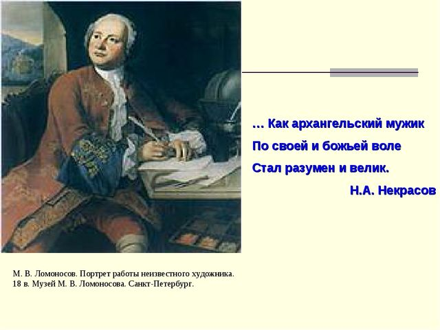 М. В. Ломоносов. Портрет работы неизвестного художника. 18 в. Музей М. В. Лом...