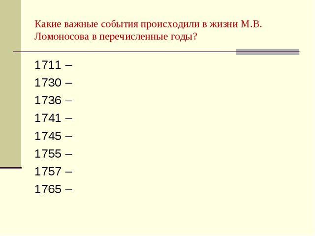 Какие важные события происходили в жизни М.В. Ломоносова в перечисленные годы...