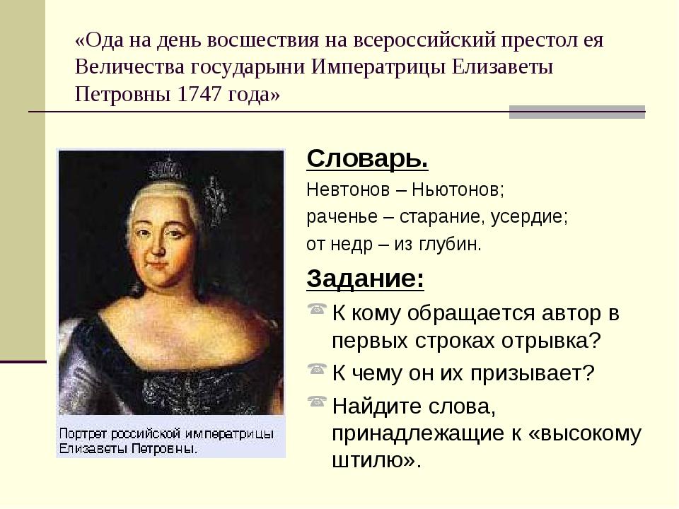 «Ода на день восшествия на всероссийский престол ея Величества государыни Имп...