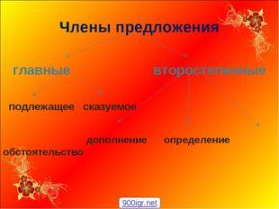 Члены предложения главные второстепенные подлежащее сказуемое дополнение опре