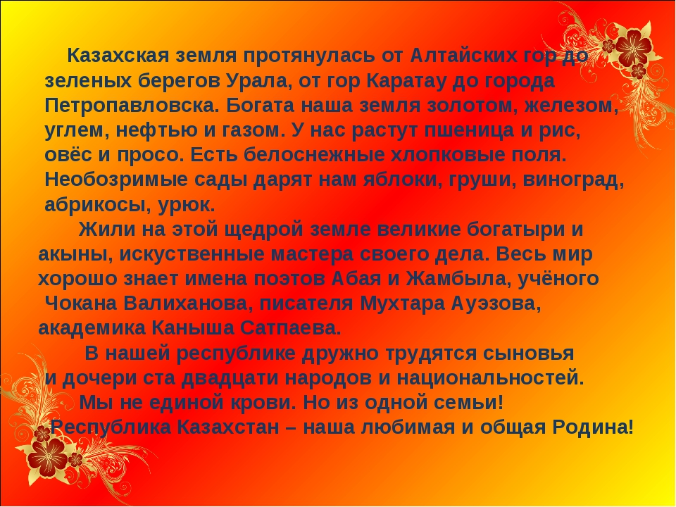 Казахская земля протянулась от Алтайских гор до зеленых берегов Урала, от го...