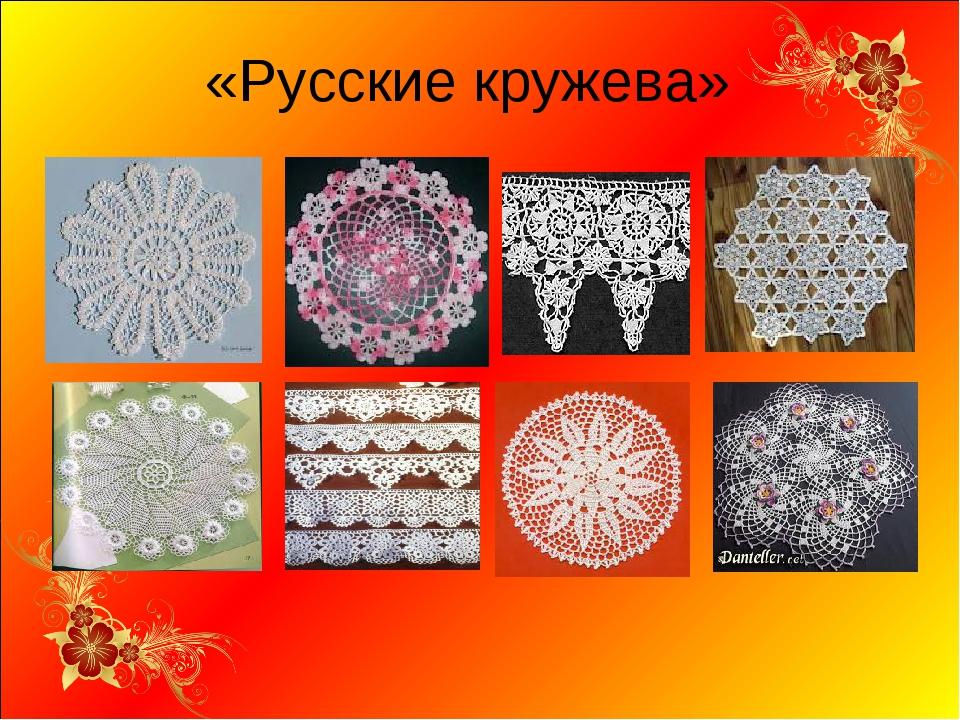 «Русские кружева»