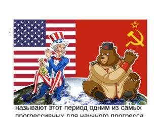 «Холодная война» - такое название получил период глобального противостояния С