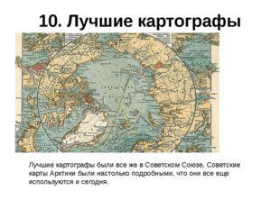 10. Лучшие картографы Лучшие картографы были все же в Советском Союзе, Советс