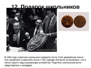 12. Подарок школьников В 1945 году советские школьники подарили послу США дер