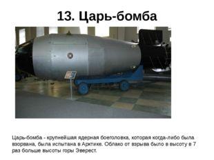 13. Царь-бомба Царь-бомба - крупнейшая ядерная боеголовка, которая когда-либо