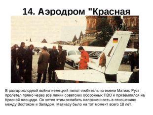"""14. Аэродром """"Красная площадь"""" В разгар холодной войны немецкий пилот-любител"""