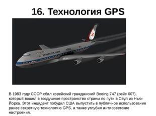 16. Технология GPS В 1983 году СССР сбил корейский гражданский Boeing 747 (ре