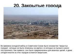 20. Закрытые города Во времена холодной войны в Советском Союзе было множеств