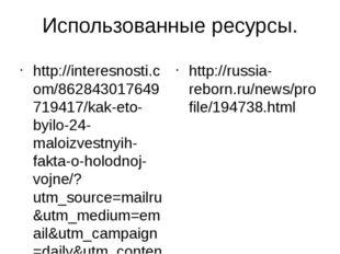 Использованные ресурсы. http://interesnosti.com/862843017649719417/kak-eto-by