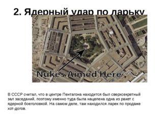 2. Ядерный удар по ларьку В СССР считал, что в центре Пентагона находится был