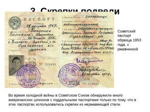 3. Скрепки подвели Советский паспорт образца 1953 года, с ржавчинкой Во время