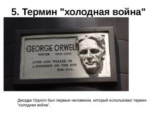 """5. Термин """"холодная война"""" Джордж Оруэлл был первым человеком, который исполь"""