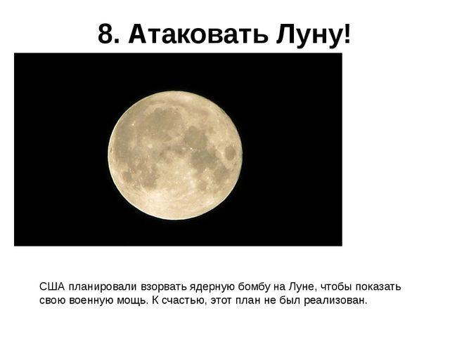 8. Атаковать Луну! США планировали взорвать ядерную бомбу на Луне, чтобы пока...