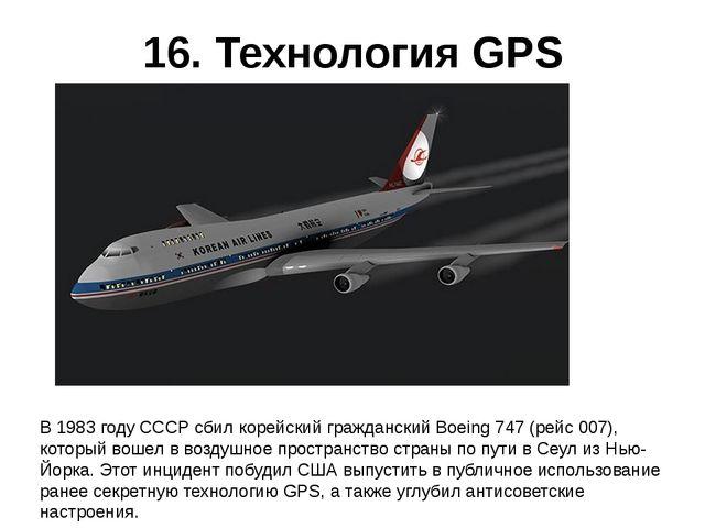 16. Технология GPS В 1983 году СССР сбил корейский гражданский Boeing 747 (ре...