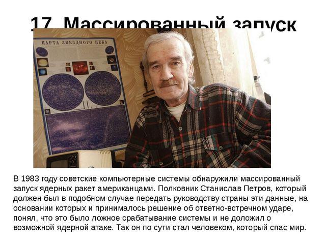 17. Массированный запуск ядерных ракет В 1983 году советские компьютерные сис...