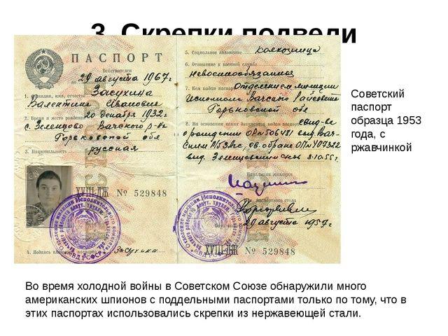 3. Скрепки подвели Советский паспорт образца 1953 года, с ржавчинкой Во время...