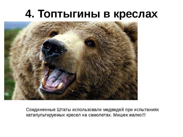 4. Топтыгины в креслах Соединенные Штаты использовали медведей при испытаниях...