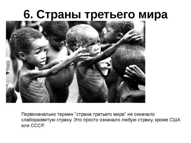 """6. Страны третьего мира Первоначально термин """"страна третьего мира"""" не означа..."""