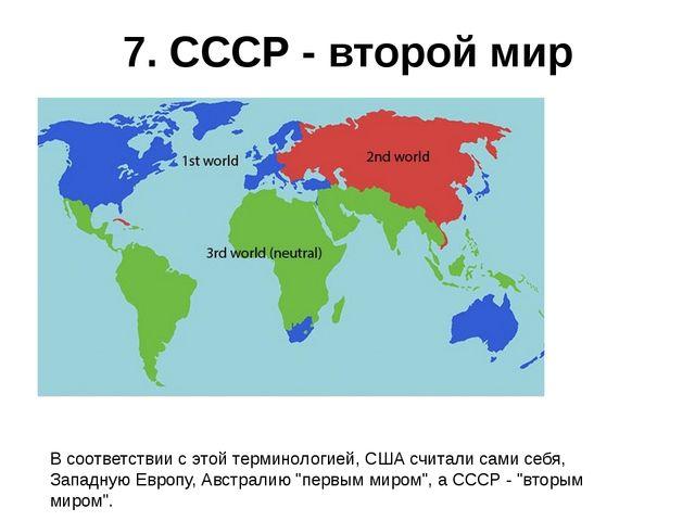 7. СССР - второй мир В соответствии с этой терминологией, США считали сами се...