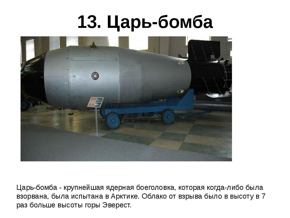 13. Царь-бомба Царь-бомба - крупнейшая ядерная боеголовка, которая когда-либо...