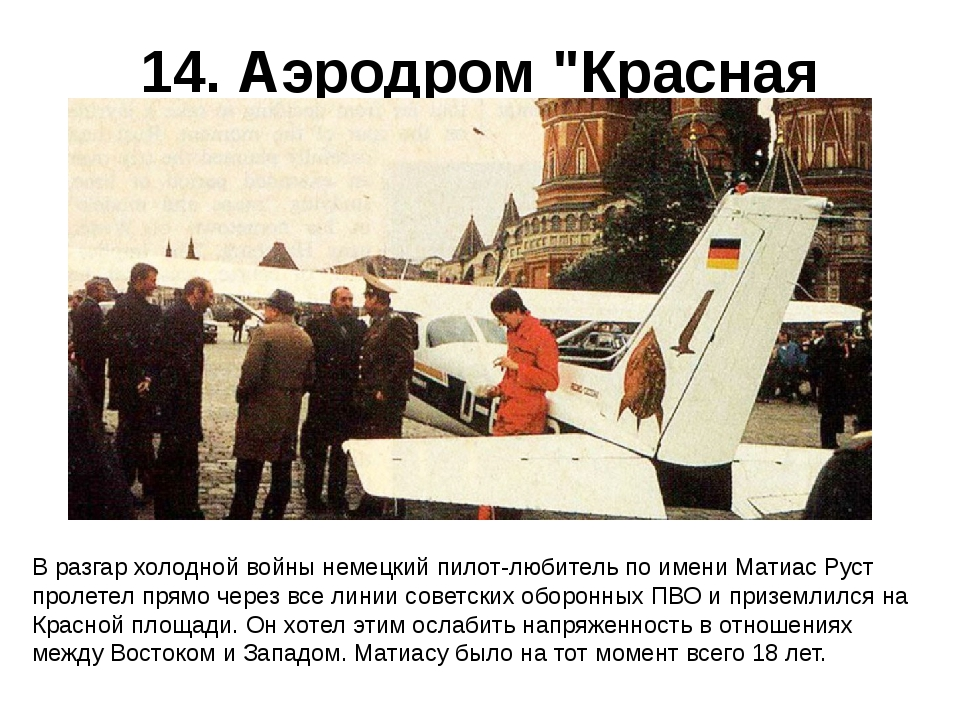 """14. Аэродром """"Красная площадь"""" В разгар холодной войны немецкий пилот-любител..."""