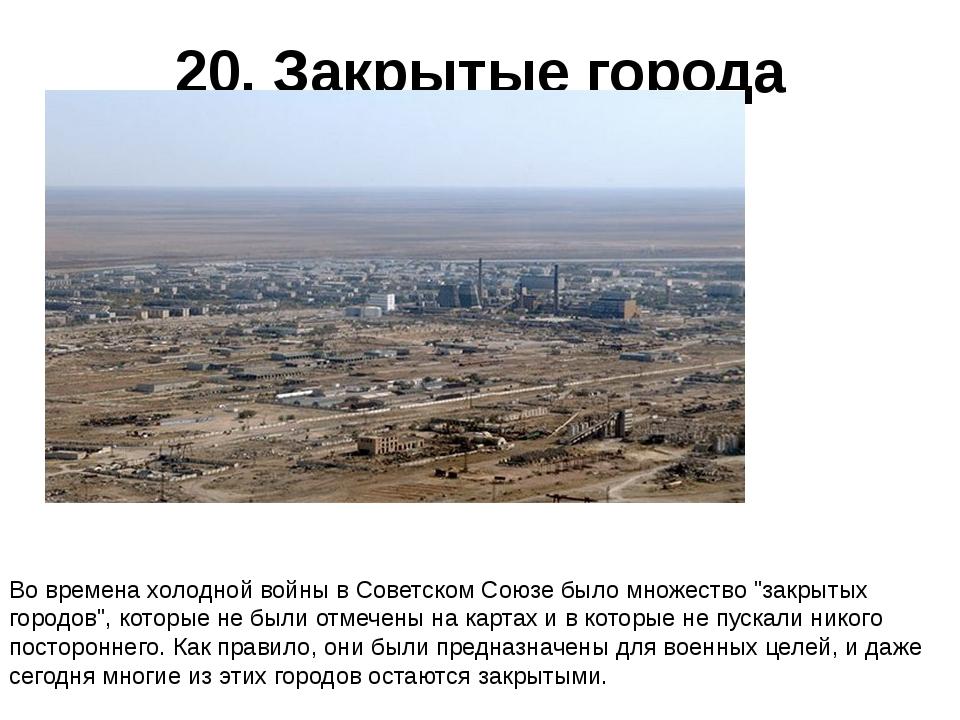20. Закрытые города Во времена холодной войны в Советском Союзе было множеств...
