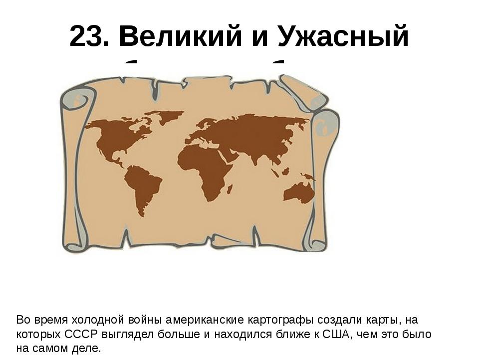 23. Великий и Ужасный больше и ближе Во время холодной войны американские кар...