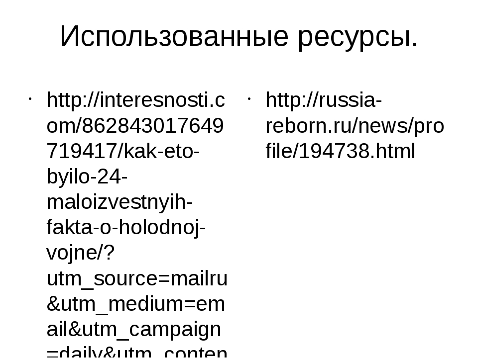 Использованные ресурсы. http://interesnosti.com/862843017649719417/kak-eto-by...