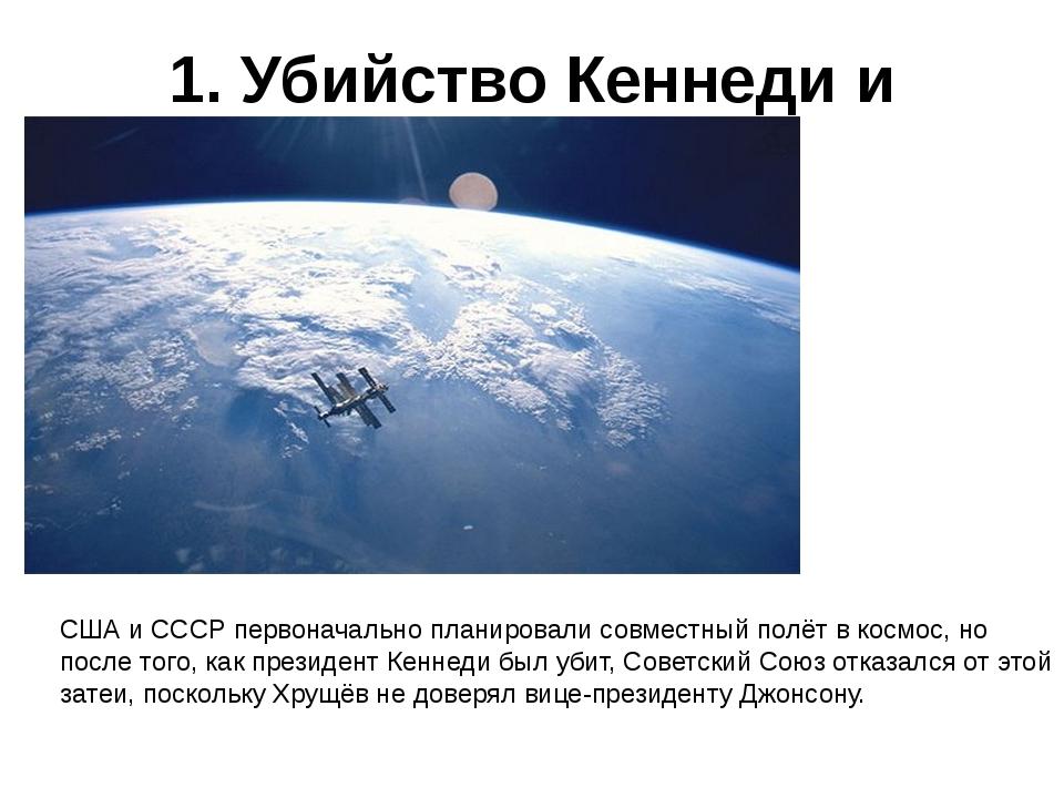 1. Убийство Кеннеди и космос США и СССР первоначально планировали совместный...