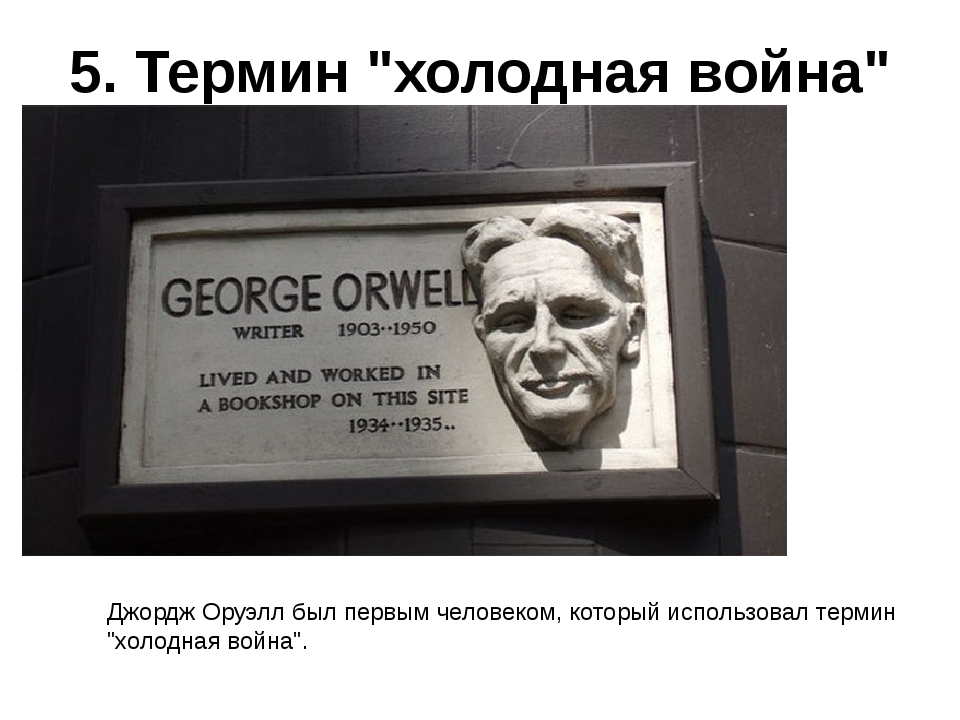 """5. Термин """"холодная война"""" Джордж Оруэлл был первым человеком, который исполь..."""
