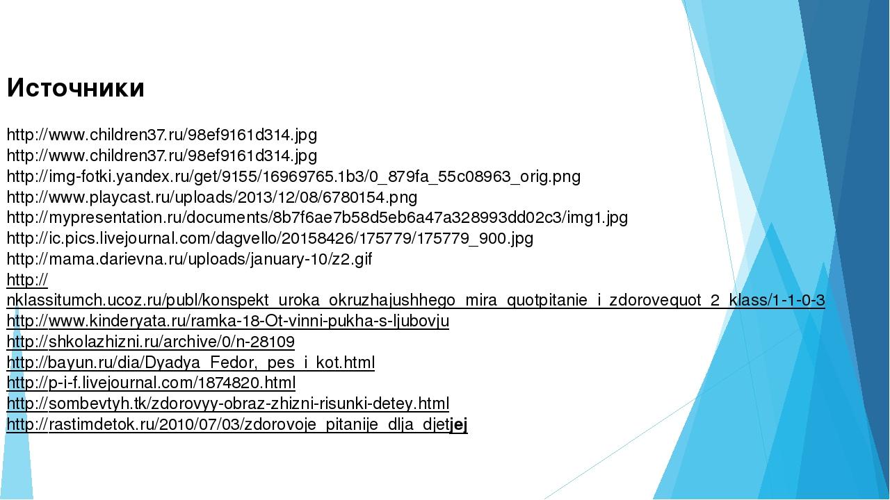 Источники http://www.children37.ru/98ef9161d314.jpg http://www.children37.ru/...