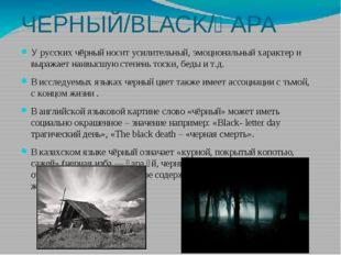 ЧЕРНЫЙ/BLACK/ҚАРА У русских чёрный носит усилительный, эмоциональный характер