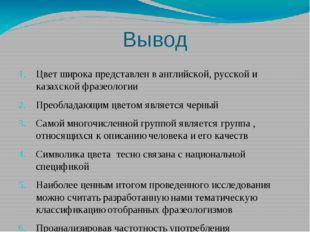 Вывод Цвет широка представлен в английской, русской и казахской фразеологии П