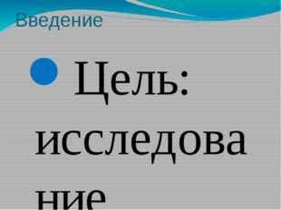 Введение Цель: исследование фразеологических единиц и использование их в устн