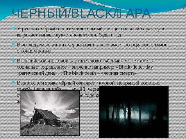 ЧЕРНЫЙ/BLACK/ҚАРА У русских чёрный носит усилительный, эмоциональный характер...
