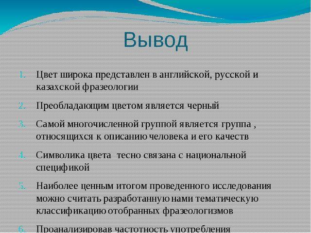 Вывод Цвет широка представлен в английской, русской и казахской фразеологии П...