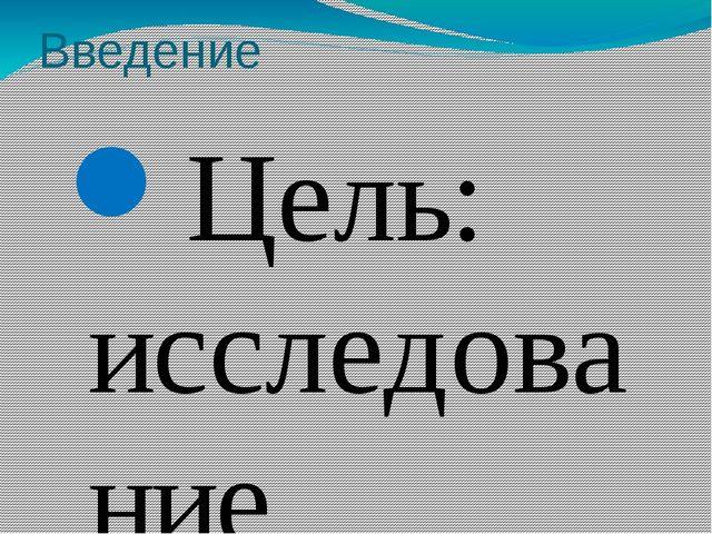 Введение Цель: исследование фразеологических единиц и использование их в устн...