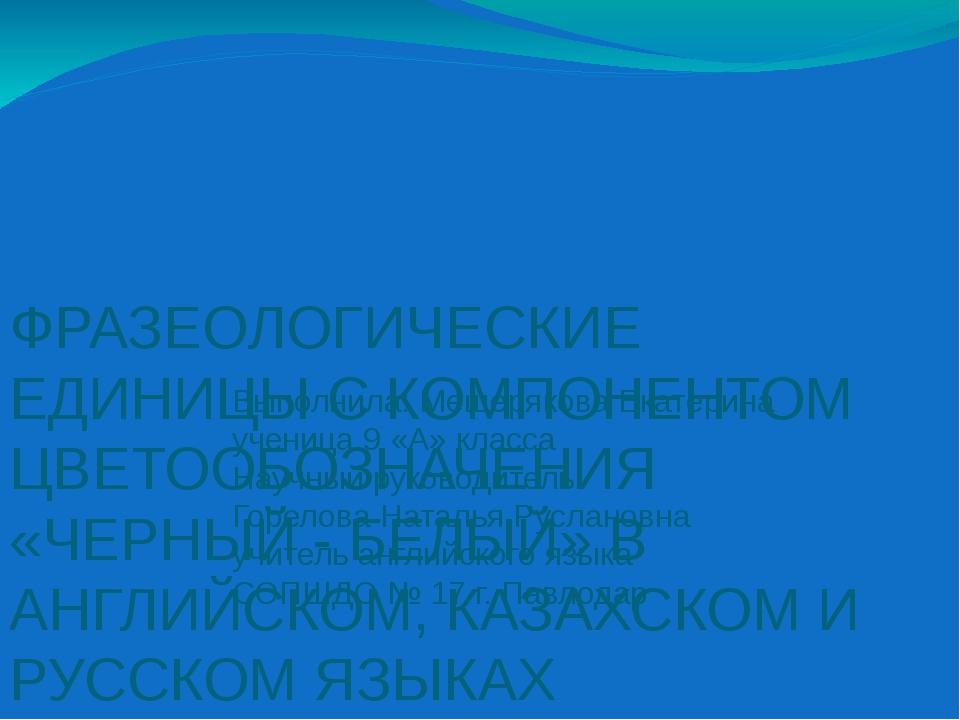 ФРАЗЕОЛОГИЧЕСКИЕ ЕДИНИЦЫ С КОМПОНЕНТОМ ЦВЕТООБОЗНАЧЕНИЯ «ЧЕРНЫЙ - БЕЛЫЙ» В АН...