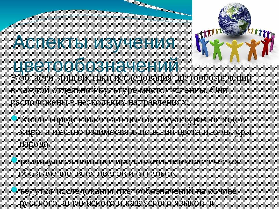 Аспекты изучения цветообозначений В области лингвистики исследования цветообо...