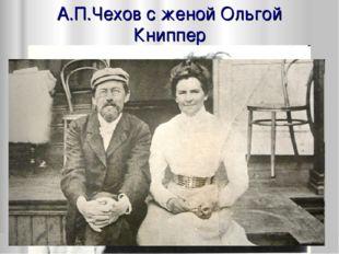 А.П.Чехов с женой Ольгой Книппер