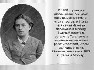 С 1868 г. учился в классической гимназии, одновременно помогая отцу в торговл