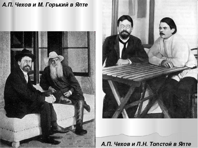 А.П. Чехов и Л.Н. Толстой в Ялте А.П. Чехов и М. Горький в Ялте