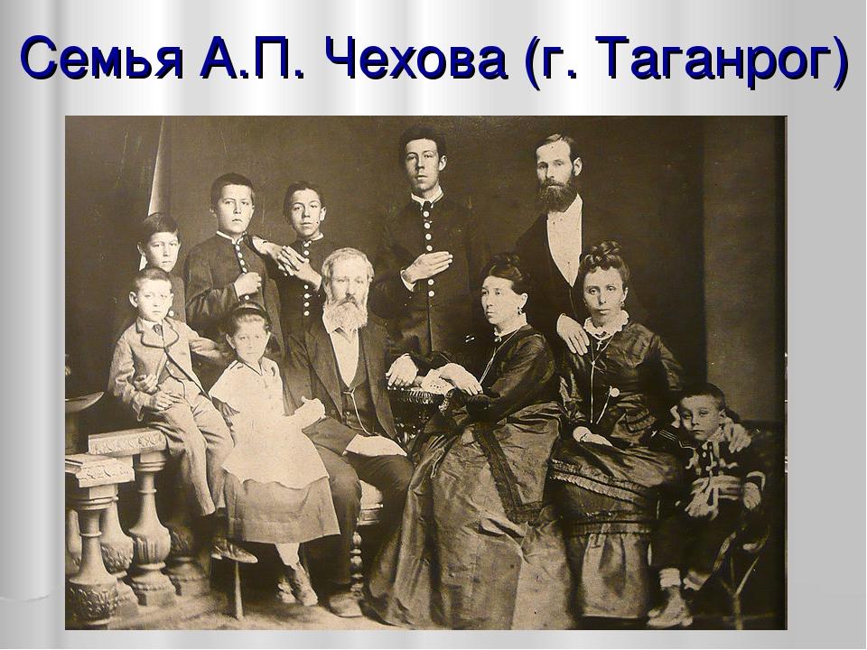 Семья А.П. Чехова (г. Таганрог)